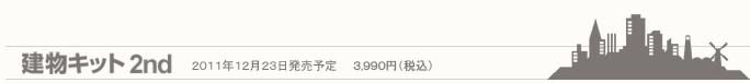 https://www.a-train9.jp/images/tatemono_2nd/main/top.jpg
