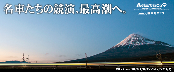 main_a9v4_toukai.jpg