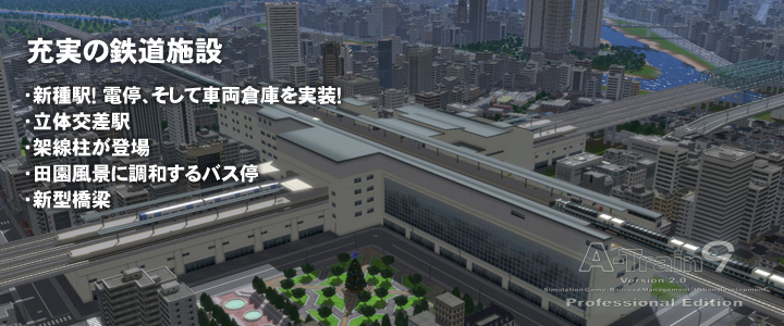 https://www.a-train9.jp/professional/banner/2.jpg